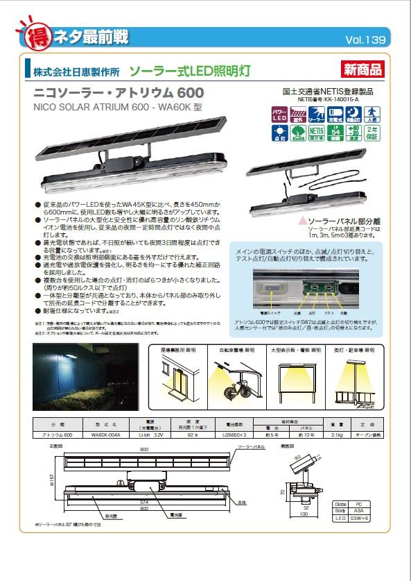 ソーラー式LED証明