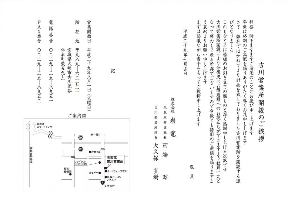 古川営業所