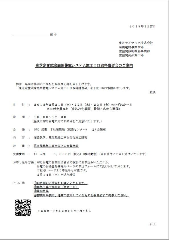【開催案内】東芝定置式家庭用蓄電システム施工ID取得講習会