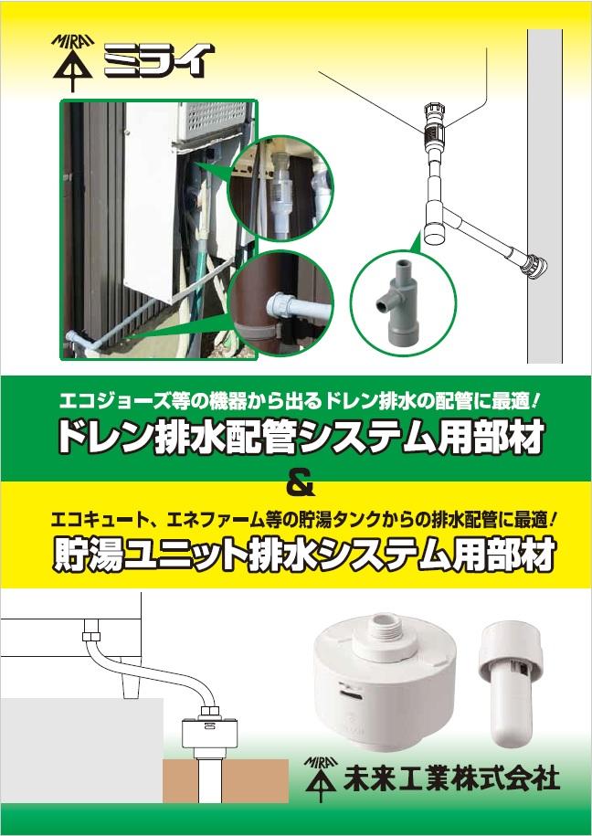 ドレン排水配管&貯湯ユニット排水システム用部材