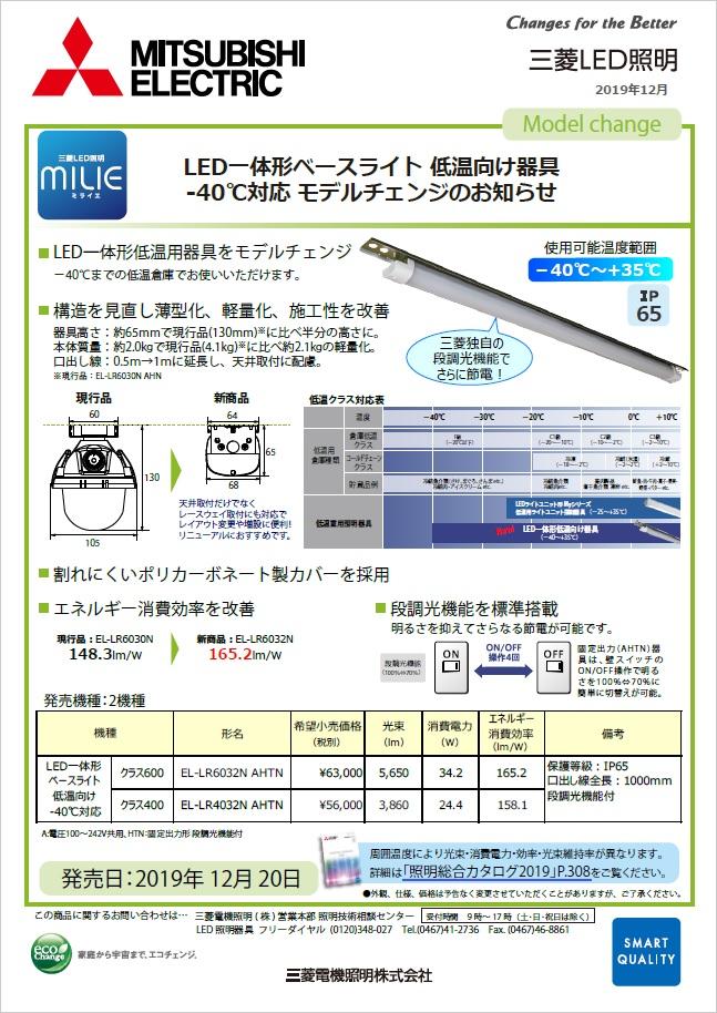 LED一体形ベースライト 低温向け器具 モデルチェンジのお知らせ