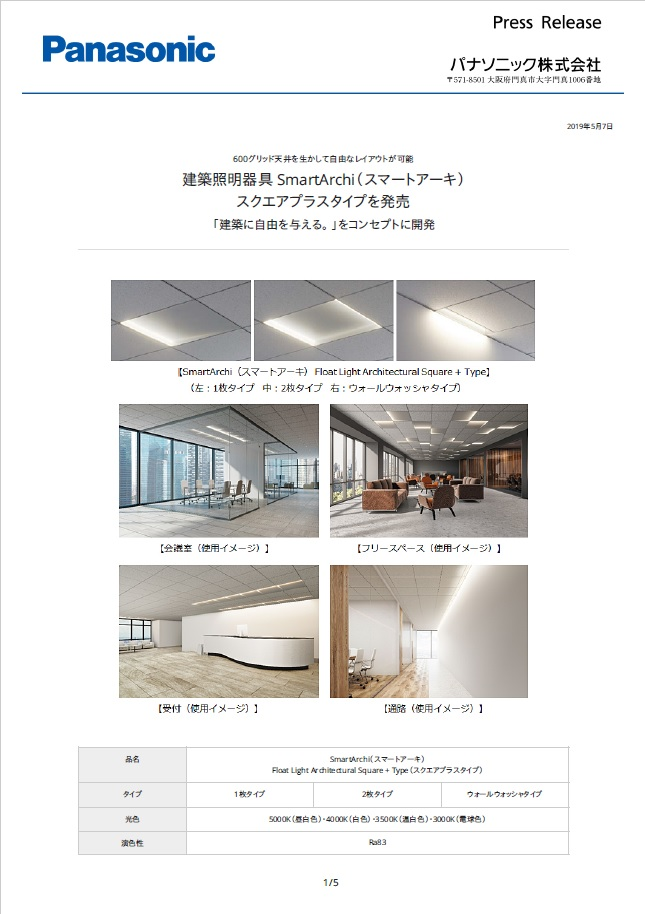 建築照明器具 スマートアーキ スクエアプラスタイプ