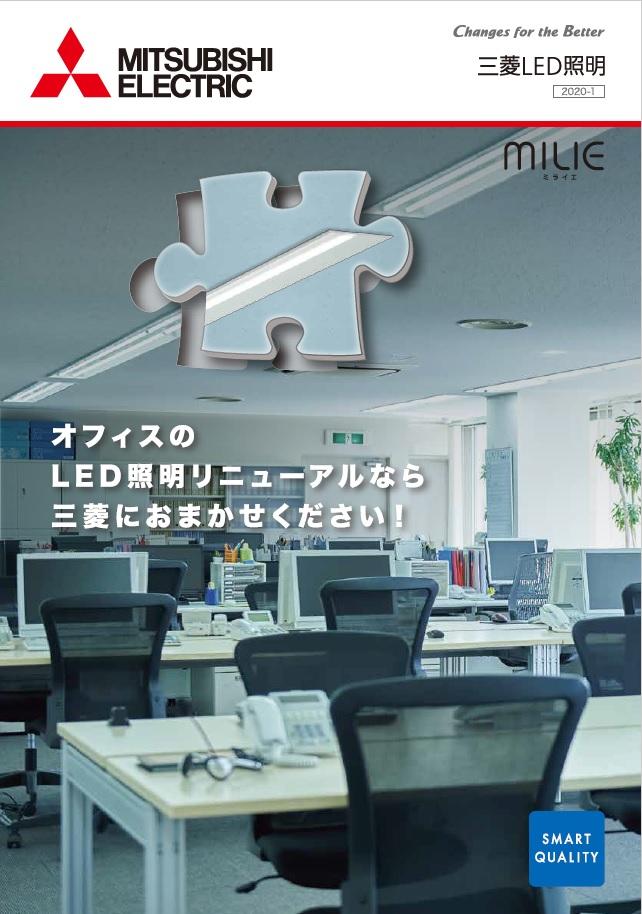オフィスのLED照明リニューアルなら三菱におまかせください!