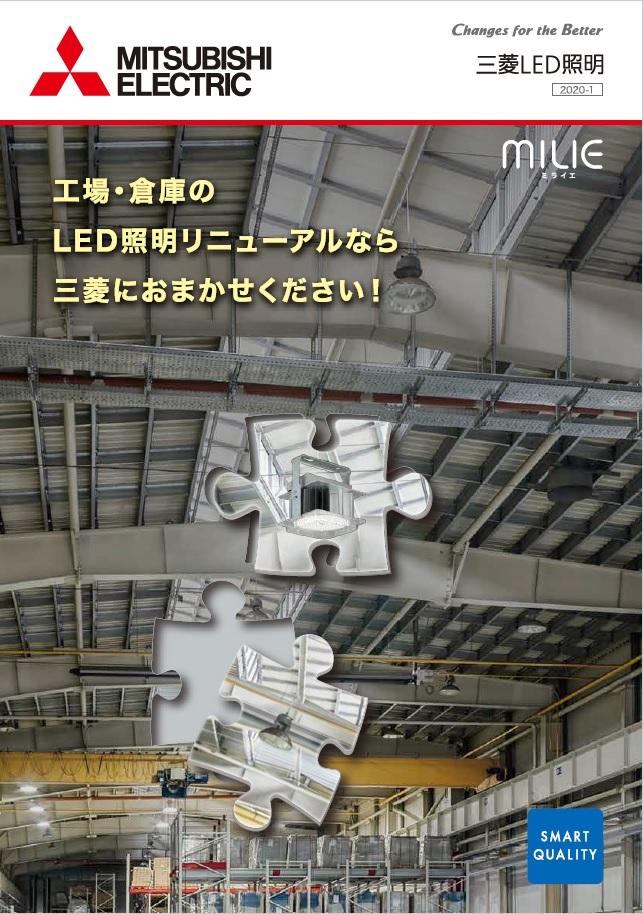 工場・倉庫のLED照明リニューアルなら三菱におまかせください!