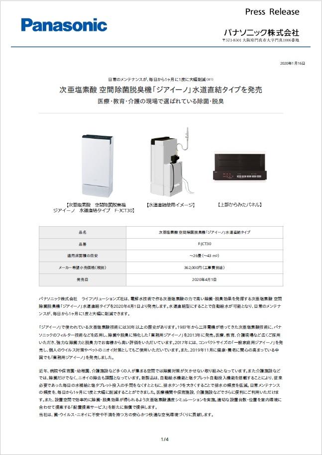 「ジアイーノ」水道直結タイプを発売
