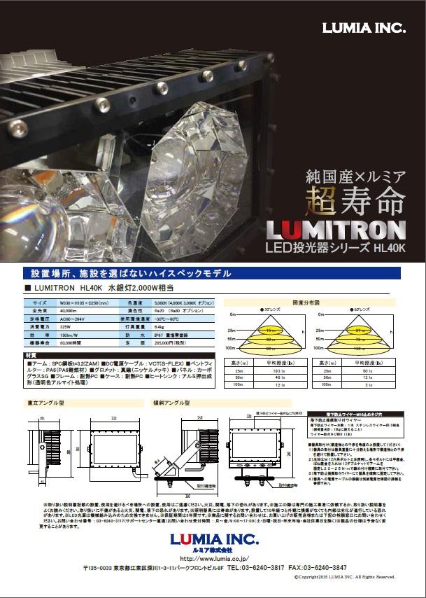 LED投光器HL40K