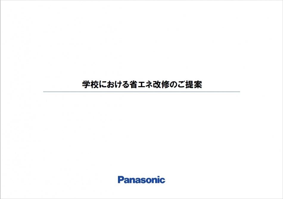 学校における省エネ改修のご提案