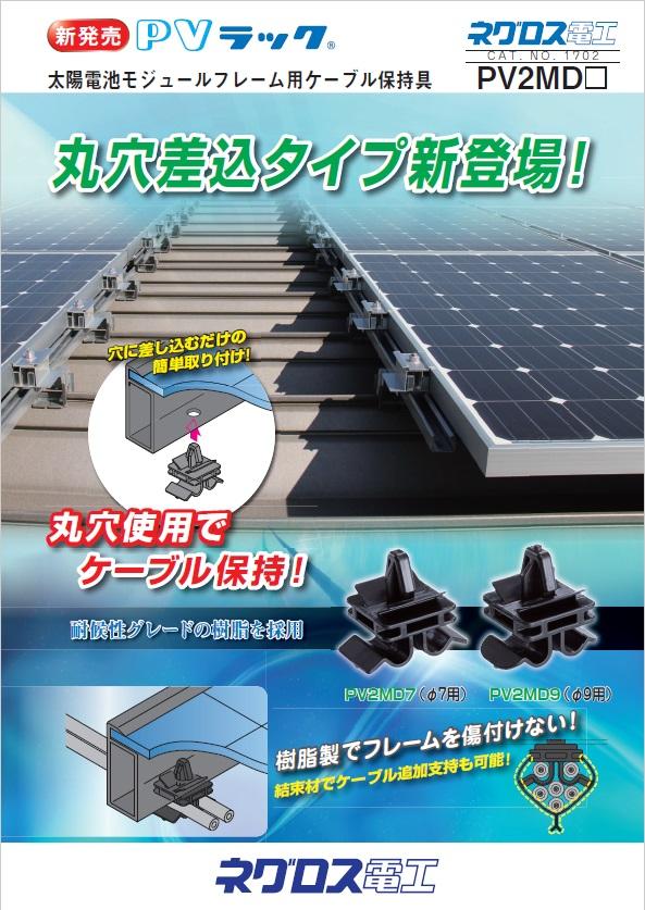 太陽電池モジュールフレーム用ケーブル保持具