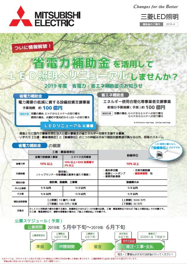 2019年度 省電力・省エネ補助金のお知らせ