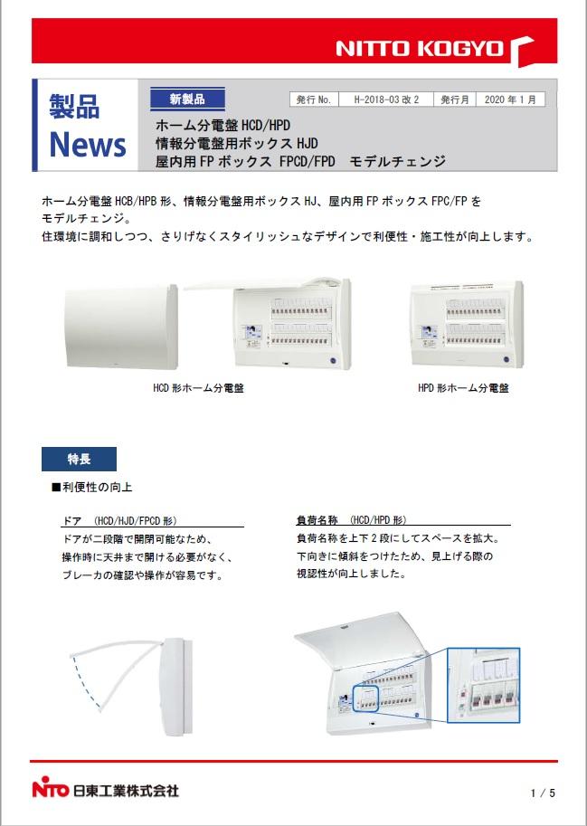 ホーム分電盤、情報分電盤用ボックス、屋内用FPボックス モデルチェンジ