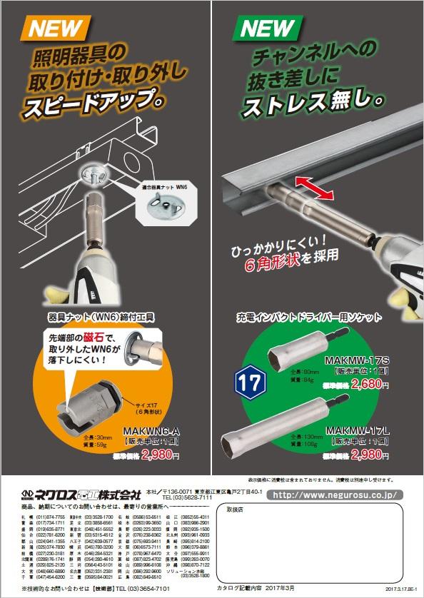 器具ナット(WN6)用アダプタ