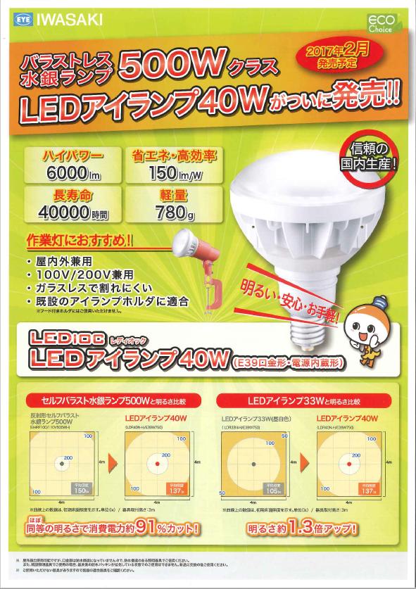 LEDアイランプ40W