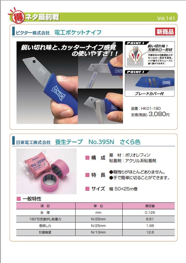 電工ポケットナイフ