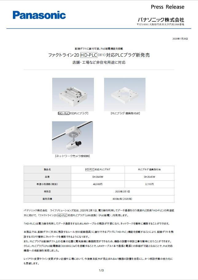 ファクトライン20 HDPLC対応PLCプラグ新発売