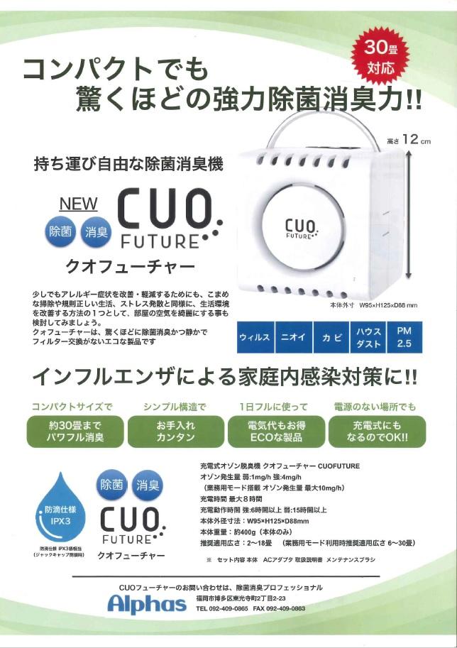 持ち運び自由な除菌消臭機 クオフューチャー