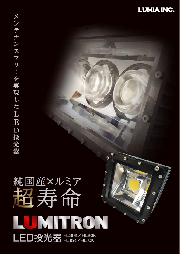 LED灯光器