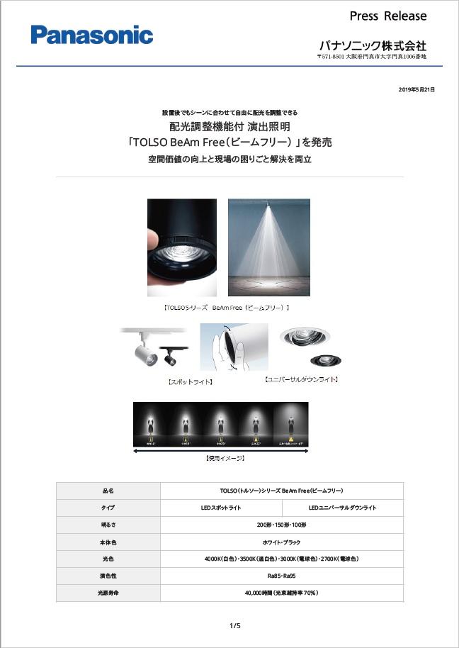 配光調整機能付 演出照明 ビームフリー