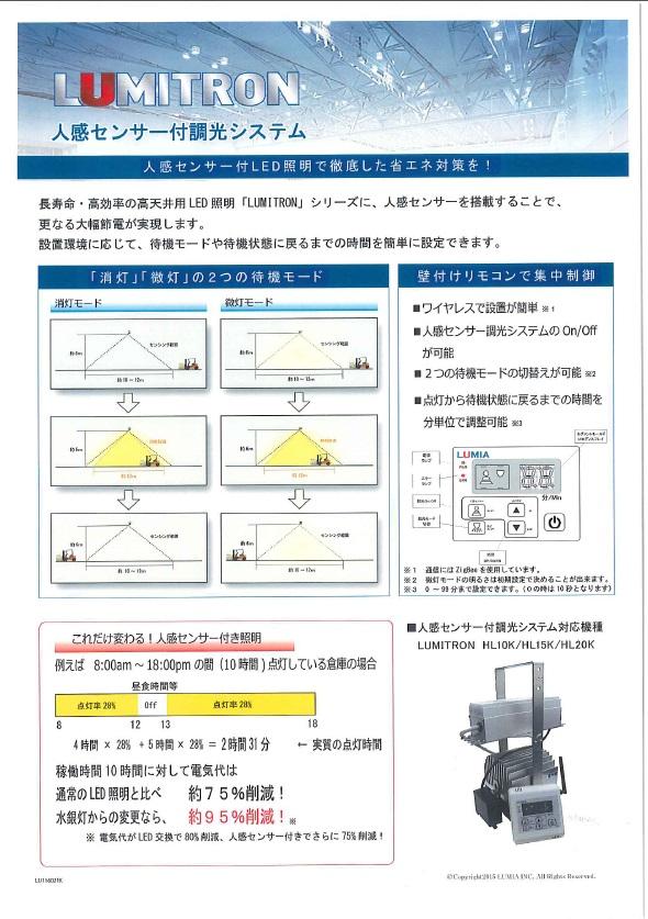 人感センサー付調光システム