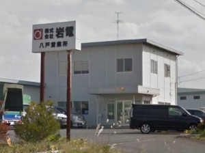 八戸営業所